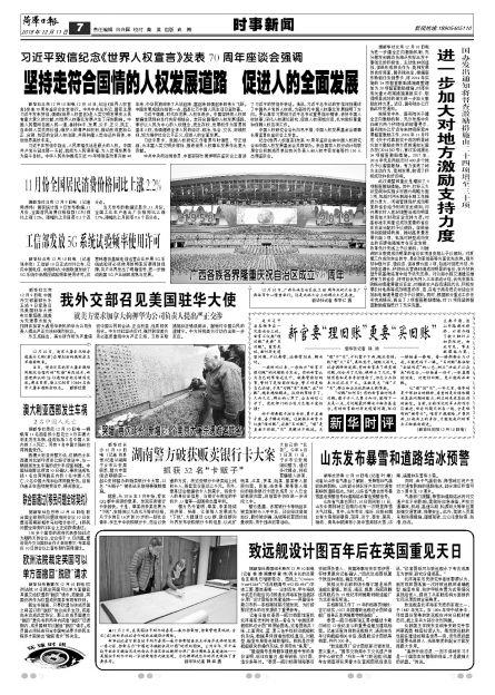 二月份时事政治_2015年政治时事_政治时事报告论文