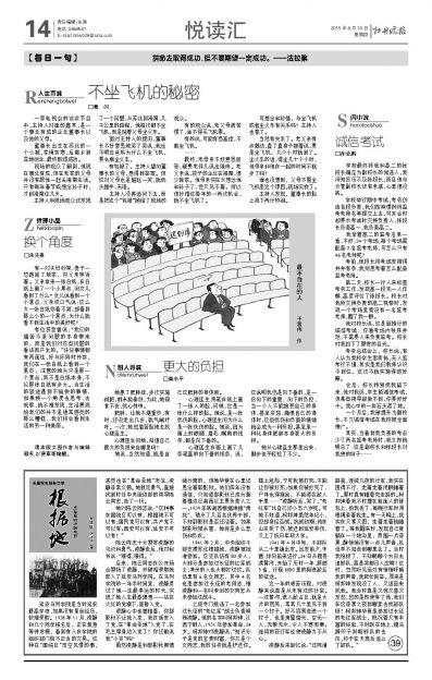 存谢:《牡丹晚报.悦读汇》15.6.18刊发拙作《换个角度》 - 朱先贵 - 朱先贵